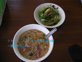 2007/12/19出差雲科大~斗六行:魷魚羹麵+青菜