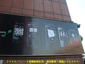 2009/1/18馬總統發紅包囉~領消費券!:DSCF2054 拷貝.jpg