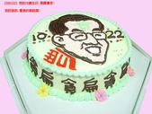 2006/10/22倒扁慶生+其他天的:my倒扁cake拷貝