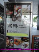 2014/7/13高樂餐飲雙人免費體驗:DSCN7082 拷貝.jpg