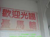 2008/7/12㊣卡蹓馬祖DAY2*遊北竿!:DSCF0387.jpg