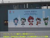 2008/2/25瘋狂七人幫香港行DAY4:2008北京奧運