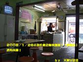2008/1/26惡作劇2吻場景(打工的燒臘店):不是湘琴的老闆娘