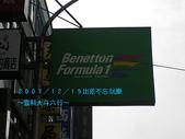 2007/12/19出差雲科大~斗六行:我愛F1