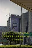 2006/8/12跟Yves見面:IMAG0132 拷貝.jpg