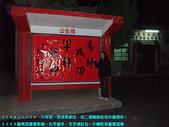 2009/1/26大年初一夜排馬家庄.初二領紅包:DSCF2051 拷貝.jpg