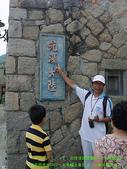 2008/7/12㊣卡蹓馬祖DAY2*遊北竿!:DSCF0488.jpg