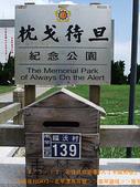 2008/7/13㊣卡蹓馬祖DAY3*遊南竿!:枕戈待旦紀念公園