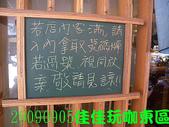 2009/9/5佳佳玩咖東區美食團:要吃請早
