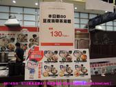 2014/5/5♦5/12新光三越A11花火祭~日本商品展:DSCN3631 拷貝.jpg