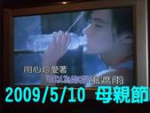 2009/5/10唱歌六小時&台灣故事館:好聽