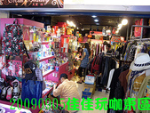 2009/9/5佳佳玩咖東區美食團:DSCN5457 拷貝.jpg