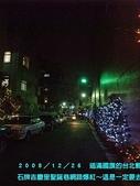 2008/12/26石牌吉慶里耶誕巷超美~爆紅!:DSCF2037 拷貝.jpg