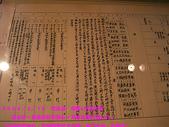2009/3/15大溪兩蔣文化園區&薑母島夢幻遊:DSCF2037 拷貝.jpg