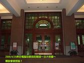 2009/4/29國人都叫好錄影&台大校園:台大圖書館