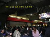 2007/2/21台北縣市流浪:IMGP0197拷貝.jpg