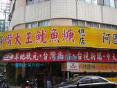 2007/12/19出差雲科大~斗六行:上過很多節目的大王魷魚羹
