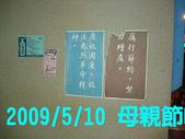 2009/5/10唱歌六小時&台灣故事館:DSCF3169 拷貝.jpg