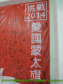 2014/10/18國旗屋米干&淡水高通通:DSCN2376 拷貝.jpg