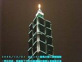 2008/12/31~101觀景台煙火震撼體驗!:DSCF2037 拷貝.jpg