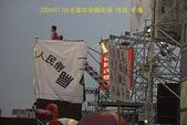 2006/10/22倒扁慶生+其他天的:IMAG0252