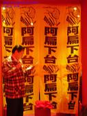 2006/10/22倒扁慶生+其他天的:IMGP0329.JPG