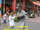 2008/6/26信義區華納威秀(S770 EN:CIMG0022.jpg