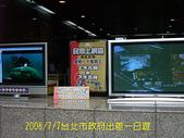 2008/7/7台北市政府出差一日遊:還能給民眾上網喔
