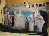 2009/2/14又是信義區&台北單身家族派對續:藝想世界