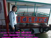 2009/3/15大溪兩蔣文化園區&薑母島夢幻遊:DSCF2204 拷貝.jpg