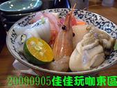 2009/9/5佳佳玩咖東區美食團:牡丹蝦  海膽  干貝
