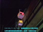 2008/12/26石牌吉慶里耶誕巷超美~爆紅!:DSCF2013 拷貝.jpg