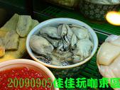 2009/9/5佳佳玩咖東區美食團:恐怖的生蠔