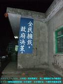 2009/1/26大年初一夜排馬家庄.初二領紅包:DSCF2036 拷貝.jpg