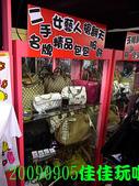 2009/9/5佳佳玩咖東區美食團:DSCN5451 拷貝.jpg