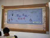 2007/1/13~1/14嘉義下鄉之旅:IMGP0215.jpg