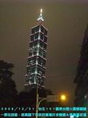 2008/12/31~101觀景台煙火震撼體驗!:DSCF2025 拷貝.jpg
