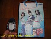 2007/8/3敗家的松山行:我買新手錶