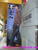 2008/12/13全家人天母行~樂雅樂:DSCF2023 拷貝.jpg