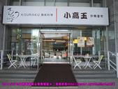 2014/7/13高樂餐飲雙人免費體驗:DSCN7085 拷貝.jpg