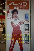 2006/8/12跟Yves見面:IMAG0115 拷貝.jpg