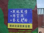 2008/7/12㊣卡蹓馬祖DAY2*遊北竿!:DSCF0583.jpg