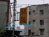 2007/12/19出差雲科大~斗六行:飯.麵