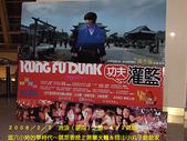 2008/2/1-2/3流浪之旅高雄&佳里:功夫灌籃