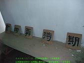 2008/7/12㊣卡蹓馬祖DAY2*遊北竿!:DSCF0597.jpg