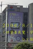 2006/8/12跟Yves見面:IMAG0126 拷貝.jpg