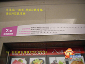 2007/2/20京華城:imgp0179ci0.jpg