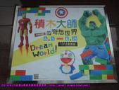 2014/6/29公館&積木大師的奇想世界:DSCN6517 拷貝.jpg
