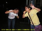 2007/8/10-8/12圓夢計劃~開車到嘉義:好吃