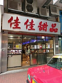 『單身不寂寞,享受一個人』@2017/9/1~9/3香港三天兩夜冒險去!:IMAG1494.jpg
